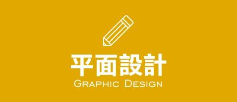 主要服務2-平面設計B