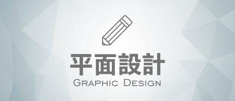 平面設計印刷