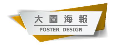 2大圖海報