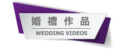5婚禮作品