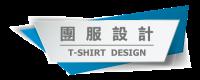 4團服設計