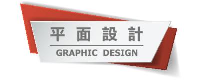 1平面設計