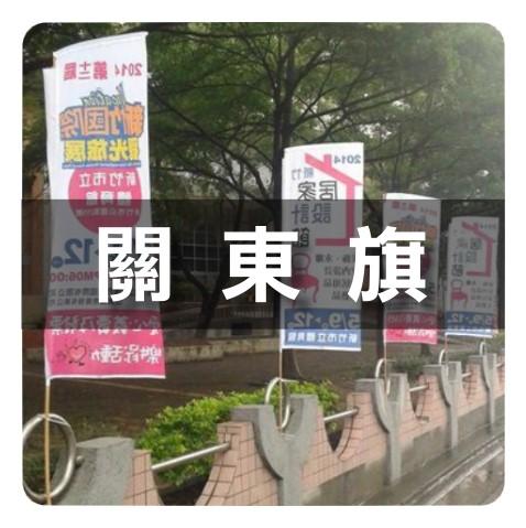02關東旗