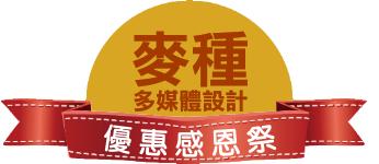優惠感恩祭logo