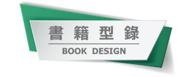 3書籍型錄